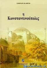 Η Κωνσταντινούπολις