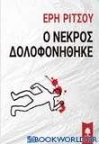 Ο νεκρός δολοφονήθηκε