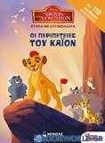 Η Φρουρά των Λιονταριών: Οι περιπέτειες του Κάιον