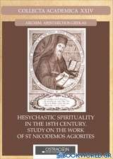 Hesychstic Spirituality in the 18th century