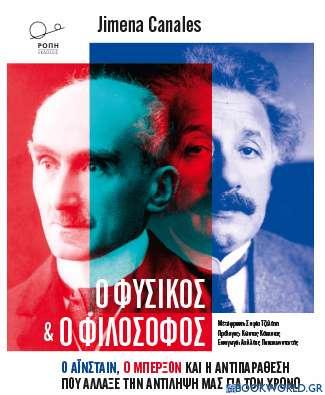 Ο φυσικός και ο φιλόσοφος