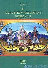 Η κατά της Μακεδονίας επιβουλή