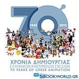 70 χρόνια δημιουργίας ελληνικών κινουμένων σχεδίων 1945-2015