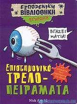 Επιστημονικά τρελο-πειράματα