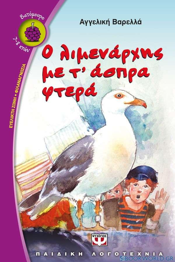 Ο λιμενάρχης με τ' άσπρα φτερά