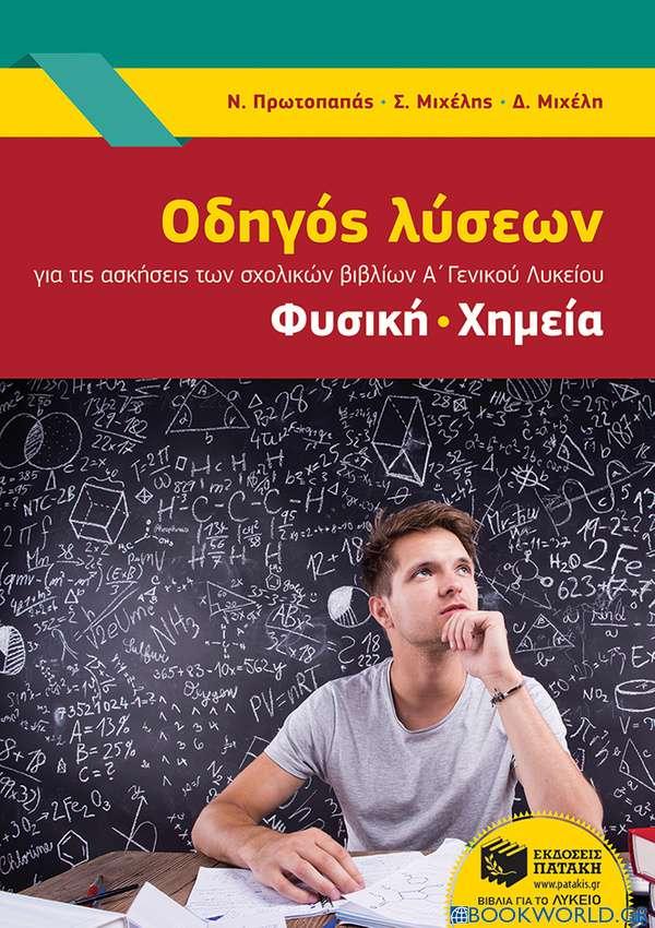 Οδηγός λύσεων για της ασκήσεις των σχολικών βιβλίων Α' γενικού λυκείου: Φυσική, Χημεία