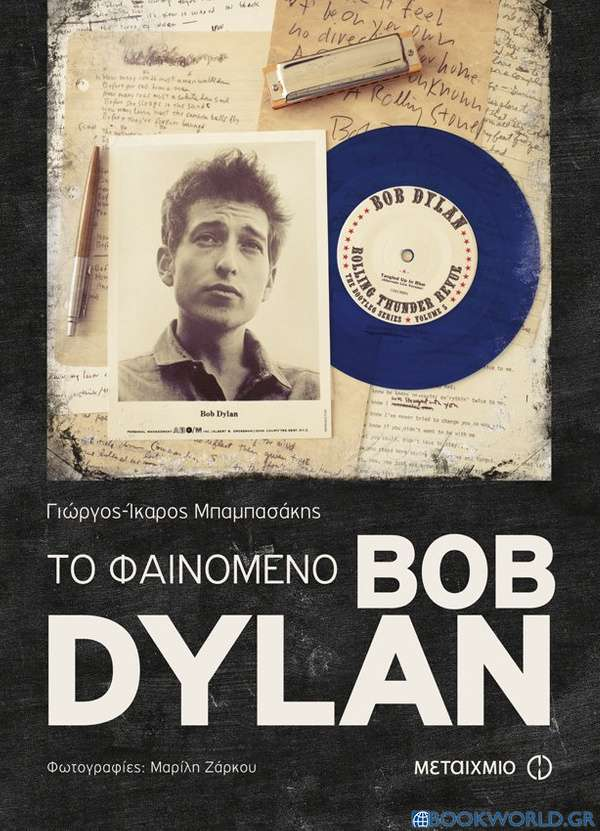 Το φαινόμενο Bob Dylan