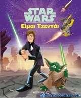 Star Wars: Είμαι Τζεντάι