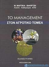 Το management στον αγροτικό τομέα