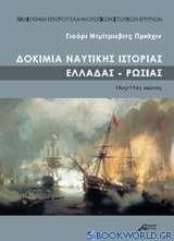 Δοκίμια ναυτικής ιστοριάς Ελλάδας - Ρωσίας