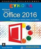 Ελληνικό Microsoft Office 2016