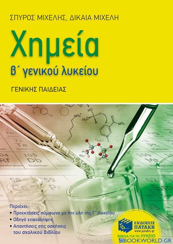 Χημεία Β΄γενικού λυκείου