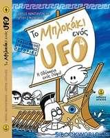 Το μπλoκάκι ενός UFO: H Οδύσσεια ενός Ούφο!