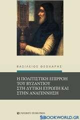 Η πολιτιστική επιρροή του Βυζαντίου στη δυτική Ευρώπη και στην Αναγέννηση