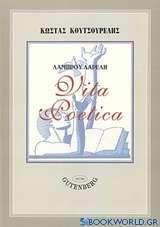 Λάμπρου Λαρέλη, Vita Poetica
