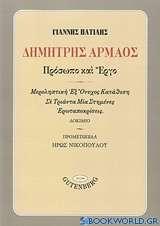 Δημήτρης Αρμάος, Πρόσωπο και έργο