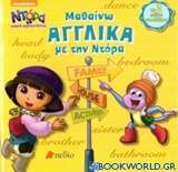 Ντόρα η μικρή εξερευνήτρια: Μαθαίνω αγγλικά με την Ντόρα
