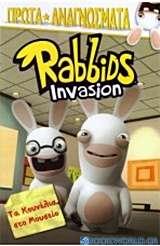 Rabbids invasion: Τα κουνέλια στο Μουσείο