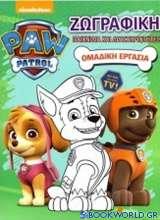 Paw Patrol: Ομαδική εργασία