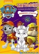 Paw Patrol: Ενωμένοι δυνατοί