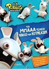 Rabbids invasion: Το μπαα τέλειο βιβλίο των κουνελιών