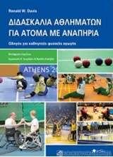 Διδασκαλία αθλημάτων για άτομα με αναπηρία