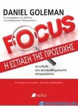 Focus: Η εστίαση της προσοχής