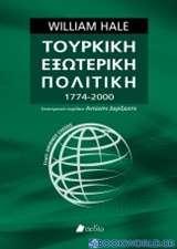 Τουρκική εξωτερική πολιτική 1774-2000