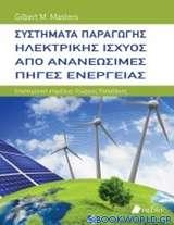 Συστήματα παραγωγής ηλεκτρικής ισχύος