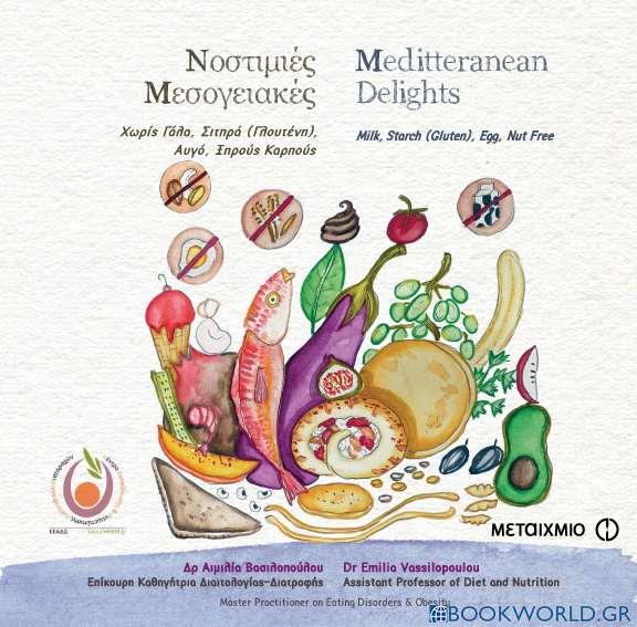 Νοστιμιές μεσογειακές