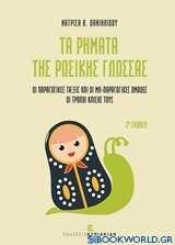 Τα ρήματα της ρωσικής γλώσσας