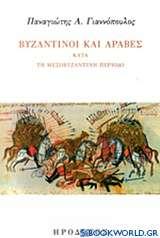 Βυζαντινοί και άραβες