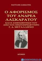 Ο αφορισμός του Ανδρέα Λασκαράτου και η αμφισβήτησή του από τον πρωτοπρεσβύτερο Γ. Δ. Μεταλληνό