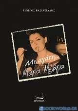 Με αγάπη... Μάγια Μελάγια