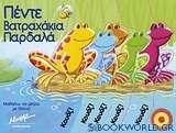 Πέντε βατραχάκια παρδαλά