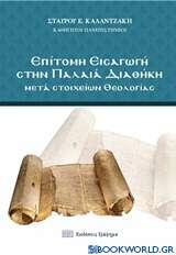Επίτομη εισαγωγή στην Παλαιά διαθήκη