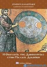 Η θεολογία της δημιουργίας στην Παλαιά Διαθήκη