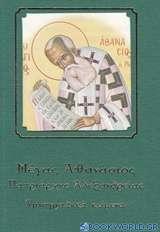 Μέγας Αθανάσιος πατριάρχης Αλεξανδρείας