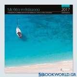 Με θέα τη θάλασσα: Ημερολόγιο 2017