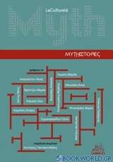 Mythιστορίες