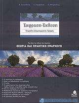 Έκφραση - έκθεση: Τετράδιο δημιουργικής γραφής για όλες τις τάξεις του λυκείου