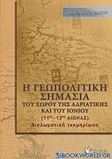 Η γεωπολιτική σημασία του χώρου της Αδριατικής και του Ιονίου (11ος - 12ος αιώνας)