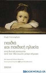 Παιδιά και παιδική ηλικία στη δυτική κοινωνία από τον 16ο αιώνα μέχρι σήμερα