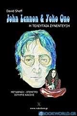 John Lennon & Yoko Ono: Η τελευταία συνέντευξη