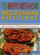 Το μικρό μεγάλο βιβλίο μεσογειακής κουζίνας