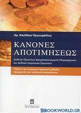 Κανόνες αποτιμήσεως διεθνών προτύπων χρηματοοικονομικής πληροφόρησης και διεθνών λογιστικών προτύπων