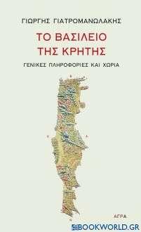 Το βασίλειο της Κρήτης