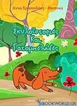 Σκυλοϊστορίες και γατομπελάδες
