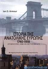 Ιστορία της Ανατολικής Ευρώπης 1740-1918