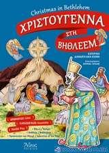 Χριστούγεννα στη Βηθλεέμ